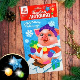 Новогодняя мозаика стразами на открытке «Сказочного Нового года», поросёнок. Набор для творчества