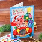 """Новогодняя аппликация стразами на открытке """"Сказочного Нового года"""", Поросенок"""
