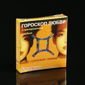 Презервативы «Гороскоп любви», 3 шт