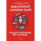Идеальный Landing Page. Создаём продающие веб-страницы. Петроченков А. С., Новиков Е. С.