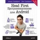 Head First O'Reilly. Head First. Программирование для Android. 2-е изд. Гриффитс Д