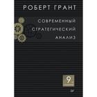 Классика МВА. Современный стратегический анализ. 9-е изд. Грант Р. М.