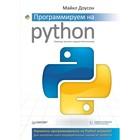 Библиотека программиста. Программируем на Python. Доусон М