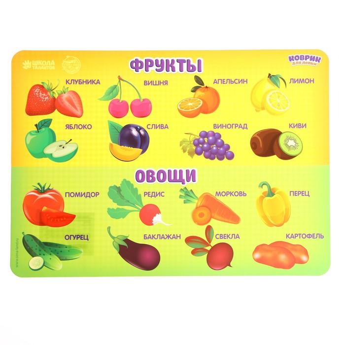 Коврик для лепки «Фрукты и овощи», формат A4