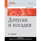 Учебное пособие. Допуски и посадки. 6-е изд.. Анухин В И