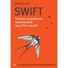 Swift. Основы разработки приложений под iOS и macOS. 4-е изд. дополненное и переработ.