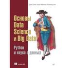 Основы Data Science и Big Data. Python и наука о данных. Силен Д., Мейсман А., Али М.