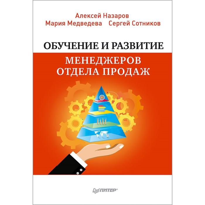 Обучение и развитие менеджеров отдела продаж. Сотников С., Медведева М., Назаров А.