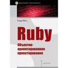 Библиотека программиста. Ruby. Объектно-ориентированное проектирование. Метц С