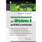 Разработка приложений для Windows 8 на HTML5 и JavaScript.