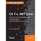 C# 7 и .NET Core. Кросс-платформенная разработка для профессионалов. 3-е изд. Прайс Дж. М.