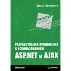 Разработка веб-приложений с использованием ASP.NET и AJAX.
