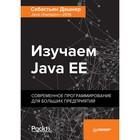 Изучаем Java EE. Современное программирование для больших предприятий.