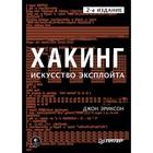 Библиотека программиста. Хакинг: искусство эксплойта. 2-е изд. Эриксон Д