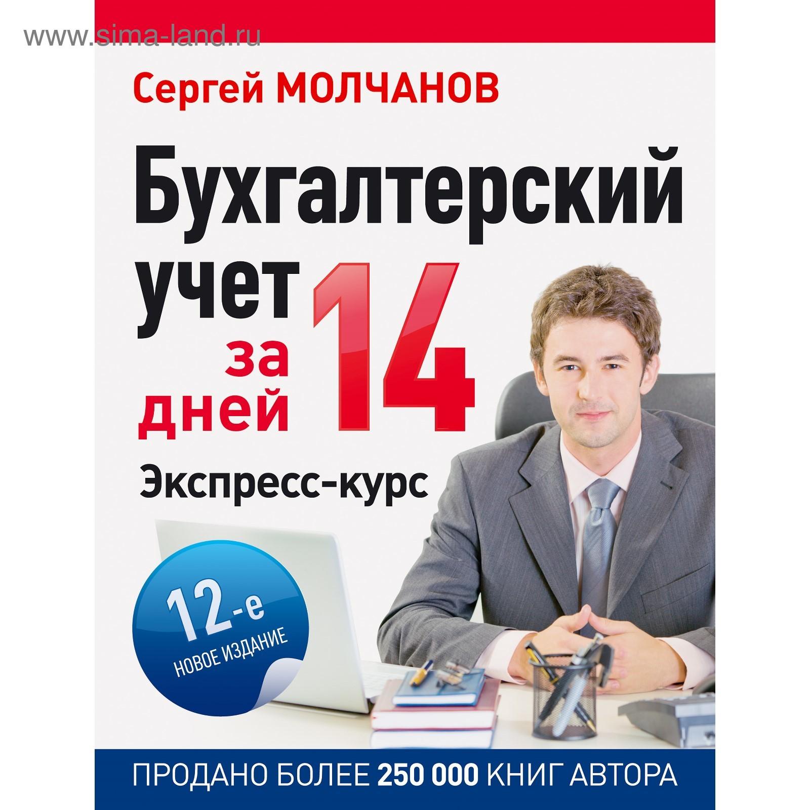 Бухгалтерия для интернет магазина курсы начисление отпускных в 1с 8.2 бухгалтерия