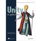Для профессионалов. Unity в действии. Мультиплатформенная разработка на C#. Хокинг Д