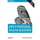 Бестселлеры O'Reilly. Регулярные выражения. 3-е изд. Фридл Д