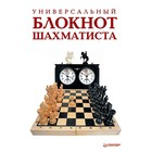 Шашки и Шахматы. Универсальный блокнот шахматиста.