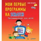 Программирование для детей. Мои первые программы на Scratch. Торгашева