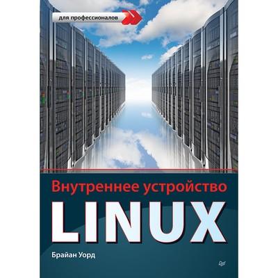Внутреннее устройство Linux. Уорд Б.