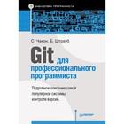 Библиотека программиста. Git для профессионального программиста. Чакон С