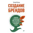 Создание брендов.Развитие и применение идей Эла Райса на российском рекламном рынке.Гречин