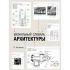 Архитектура для профессионалов. Визуальный словарь архитектуры. Хопкинс О.
