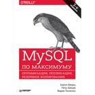 Бестселлеры O'Reilly. MySQL по максимуму. 3-е издание. Шварц  Б