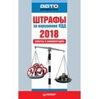 Автошпаргалка. Штрафы за нарушение ПДД 2018. Советы и комментарии.