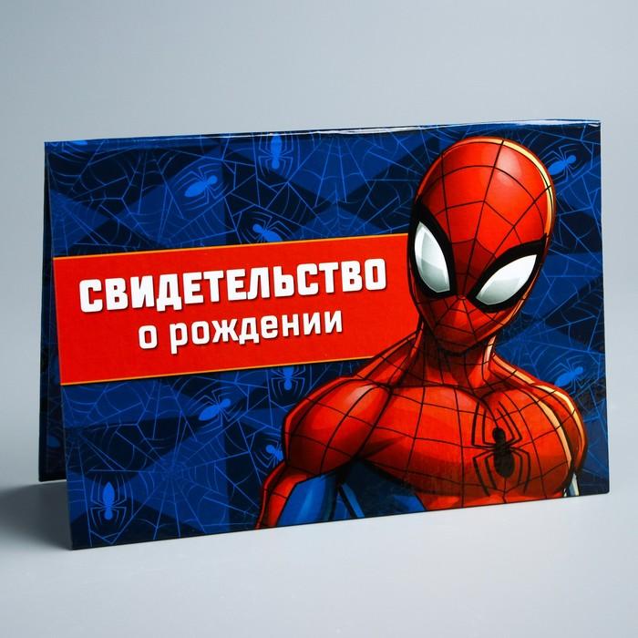 """Свидетельство о рождении, """"Человек-паук"""""""