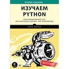 Библиотека программиста. Изучаем Python.Программир.игр,визуализ.данных, веб-прилож.2-е изд