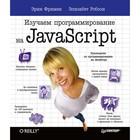 Изучаем программирование на JavaScript. Фримен Э.