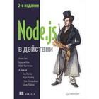 Для профессионалов. Node.js в действии. 2-е издание. Кантелон  М