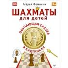Шахматы для детей. Обучающая сказка в картинках 3+.