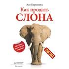 Как продать слона. 5-е изд.. Барышева А В