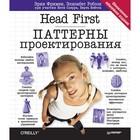 Head First O'Reilly. Head First. Паттерны проектирования.Обновленное юбилейное изд. Фримен