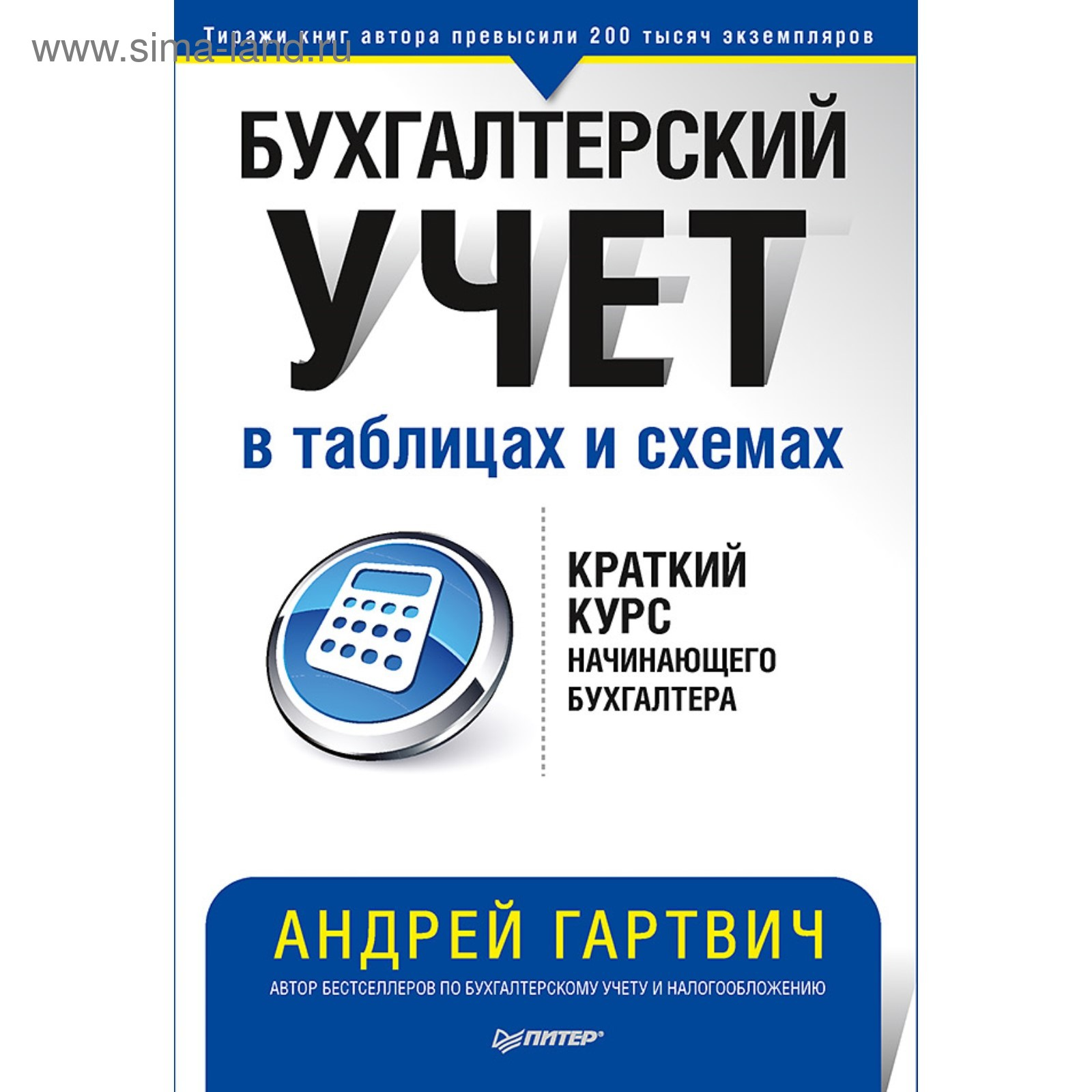Книги по бухгалтерии интернет магазина как подать декларацию 3 ндфл в ифнс