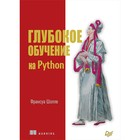 Глубокое обучение на Python. Шолле Ф.