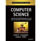 Computer Science. Основы программирования на Java, ООП, алгоритмы и структуры данных. Седжвик Р., Уэйн К.
