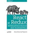 React и Redux: функциональная веб-разработка. Бэнкс А.