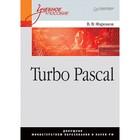 Учебное пособие. Turbo Pascal. Фаронов В.В.