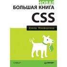 Бестселлеры O'Reilly. Новая большая книга CSS. Макфарланд Д