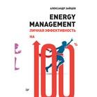 Energy management. Личная эффективность на 100%. Зайцев А. Б.