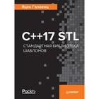 С++17 STL. Стандартная библиотека шаблонов.