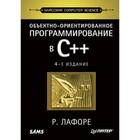 Computer Science. Объектно-ориентированное программирование в С++. 4-е изд. Лафоре Р.