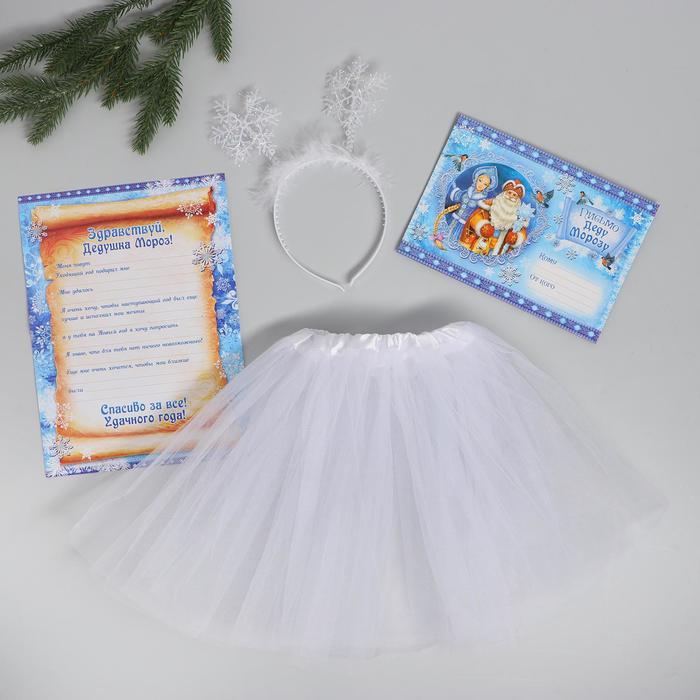 """Карнавальный костюм для девочек """"Снегурочка"""" ободок, юбка, письмо Деду Морозу"""