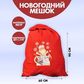Мешок для подарков «От Деда Мороза», 60 х 90 см