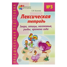 Лексическая тетрадь №3. Звери, птицы, насеком, рыбы, времена года. Косинова Е. М.