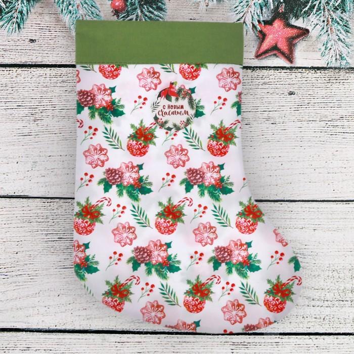 """Носок для подарков """"С Новым Счастьем"""""""