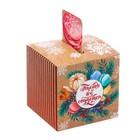 Складная коробка «Снежное волшебство», 31.2 × 25.6 × 16.1 см